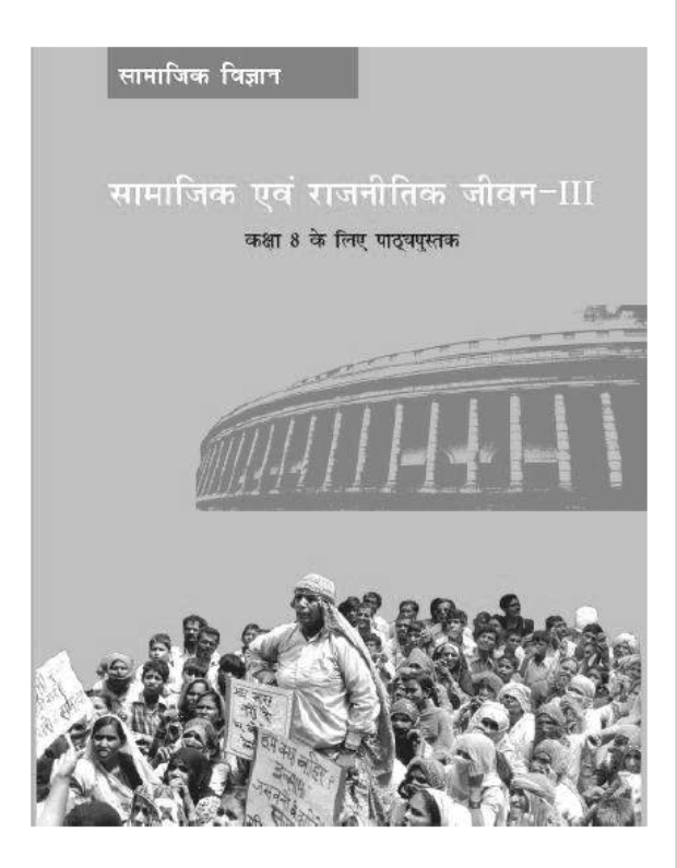 NCERT Political Science Class-8 : Hindi PDF Book