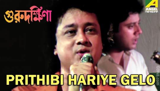 Prithibi Hariye Gelo - Guru Dakshina