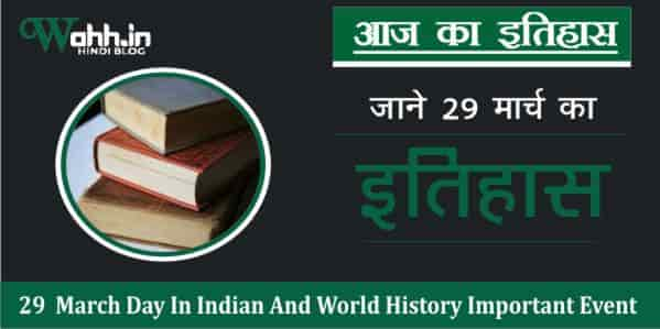 29-March-Aaj-Ka-Itihas-History