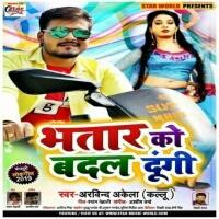 Bhatar Ko Badal Dungi (Arvind Akela Kallu) new bhojpuri gana