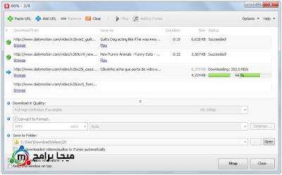 تحميل برنامج mp4 downloader  لتحميل افلام mp4 أخر إصدار