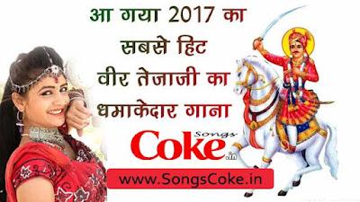Download New Tejaji Lilan Singare Mp3 Song