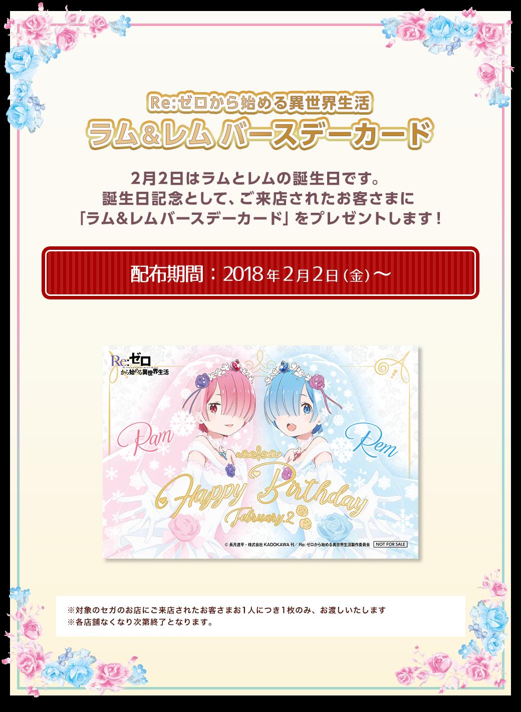 Sega celebrara el cumpleaños de Ram y Rem (Re: Zero)
