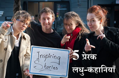 best hindi motivational stories