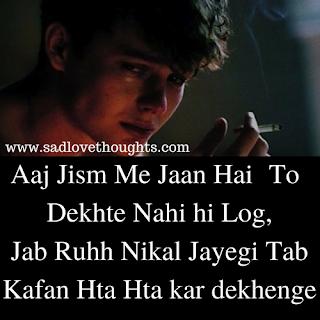 Sad Alone Status in Hindi for boys