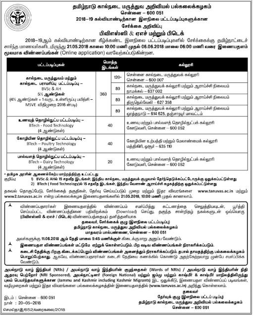 Tamil Nadu BVSc Courses Admission Notification 2018