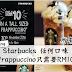 Starbucks 特别优惠!任何口味Frappuccino只需要RM10![所有分行]