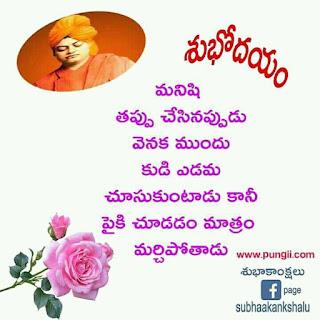 Good Morning Quotes In Telugu Images తెలుగు  గుడ్ మార్నింగ్ కోట్స్