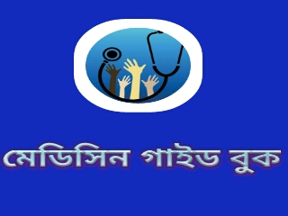 Bangla Practice of Medicine Book Free PDF Medical Guide Book
