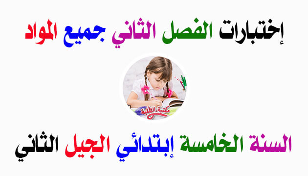 إختبارات الفصل الثاني جميع المواد السنة الخامسة إبتدائي الجيل الثاني