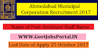 Ahmedabad Municipal Corporation Recruitment 2017–117 Assistant Staff Nurse