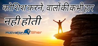 Koshish-Karne-Walon-Ki-Kabhi-Har-Nahi-Hoti-Hindi-Lyrics