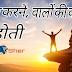 Koshish Karne Walon Ki Kabhi Har Nahi Hoti Hindi Lyrics || कोशिश करने वालों की कभी हार नही होती हिंदी में पढ़े,