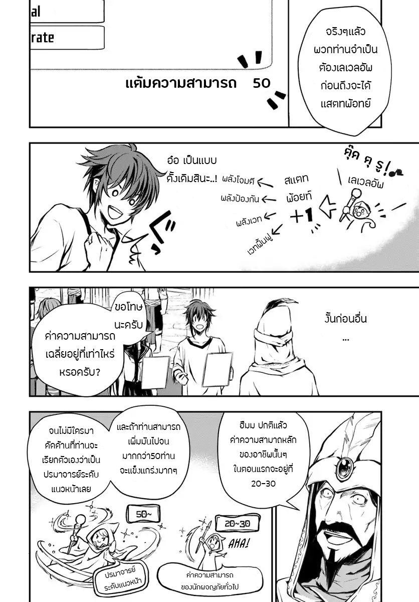 อ่านการ์ตูน Kanzen Kaihi Healer no Kiseki ตอนที่ 1 หน้าที่ 20