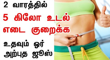 Weight loss juice in tamil