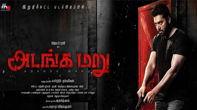 full cast and crew of movie Adanga Maru 2018 wiki, story, release date – wikipedia Actress poster, trailer, Video, News, Photos, Wallpaper
