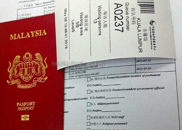Malaysia China Visa Apply