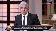 برنامج العاشره مساء حلقة الاربعاء 11-1-2017 مع وائل الابراشى