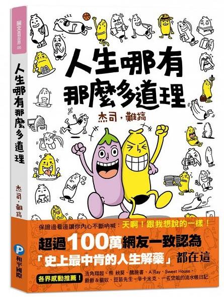 杰司,難搞新書【人生哪有那麼多道理!(隨書附贈:獨家版!香蕉哥「廢」畫筆記本)】預購 哪裡買