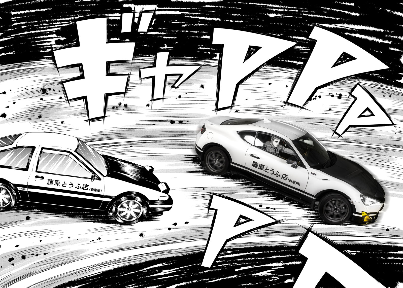 Initial D Cartoon Characters : Toyota channels the spirit of initial d with special gt