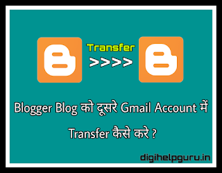 Blogger Blog ko Dusre Google Account me Transfer Kaise Kare
