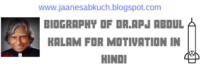 BIOGRAPHY OF DR.APJ ABDUL KALAM FOR MOTIVATION IN HINDI