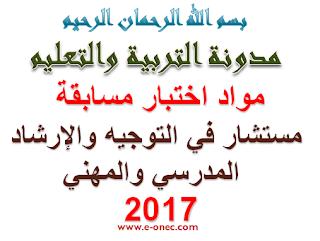 مواد اختبار مسابقة  مستشار في التوجيه والارشاد المدرسي والمهني 2017