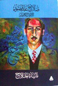 تحميل مسرحية مأساة الحلاج pdf صلاح عبد الصبور
