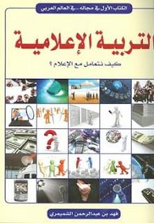 تحميل كتاب التربية الإعلامية pdf - فهد بن عبد الرحمن الشميمري