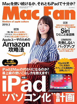 MacFan 2019年03月号 zip online dl and discussion