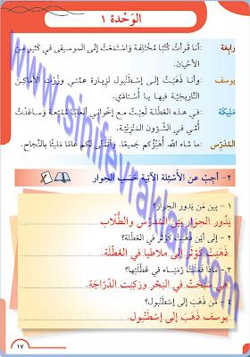 8. Sınıf Arapça Meb Yayınları Ders Kitabı Cevapları Sayfa 17