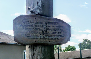Залуква. Школа ім. Іванни Блажкевич. Старовинна криниця