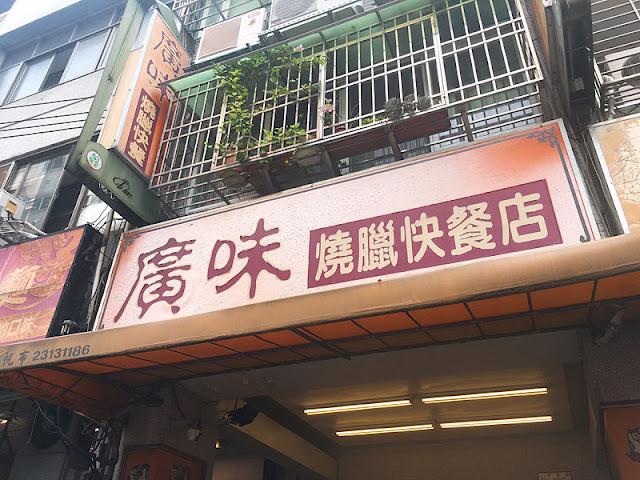 S  20463642 - 食尚玩家 台中燒臘│便當裝不停,人潮一直排的廣味燒臘快餐店
