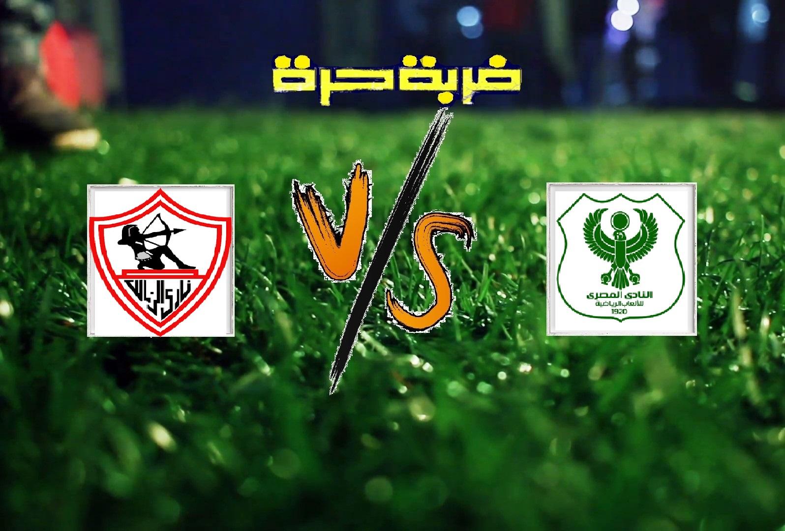 المصري البورسعيدي يفوز على الزمالك بهدفين مقابل هدف في الجولة الـ28 من الدوري المصري