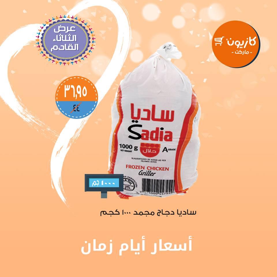 عروض كازيون من 26 مارس حتى 1 ابريل 2019 اسعار ايام زمان