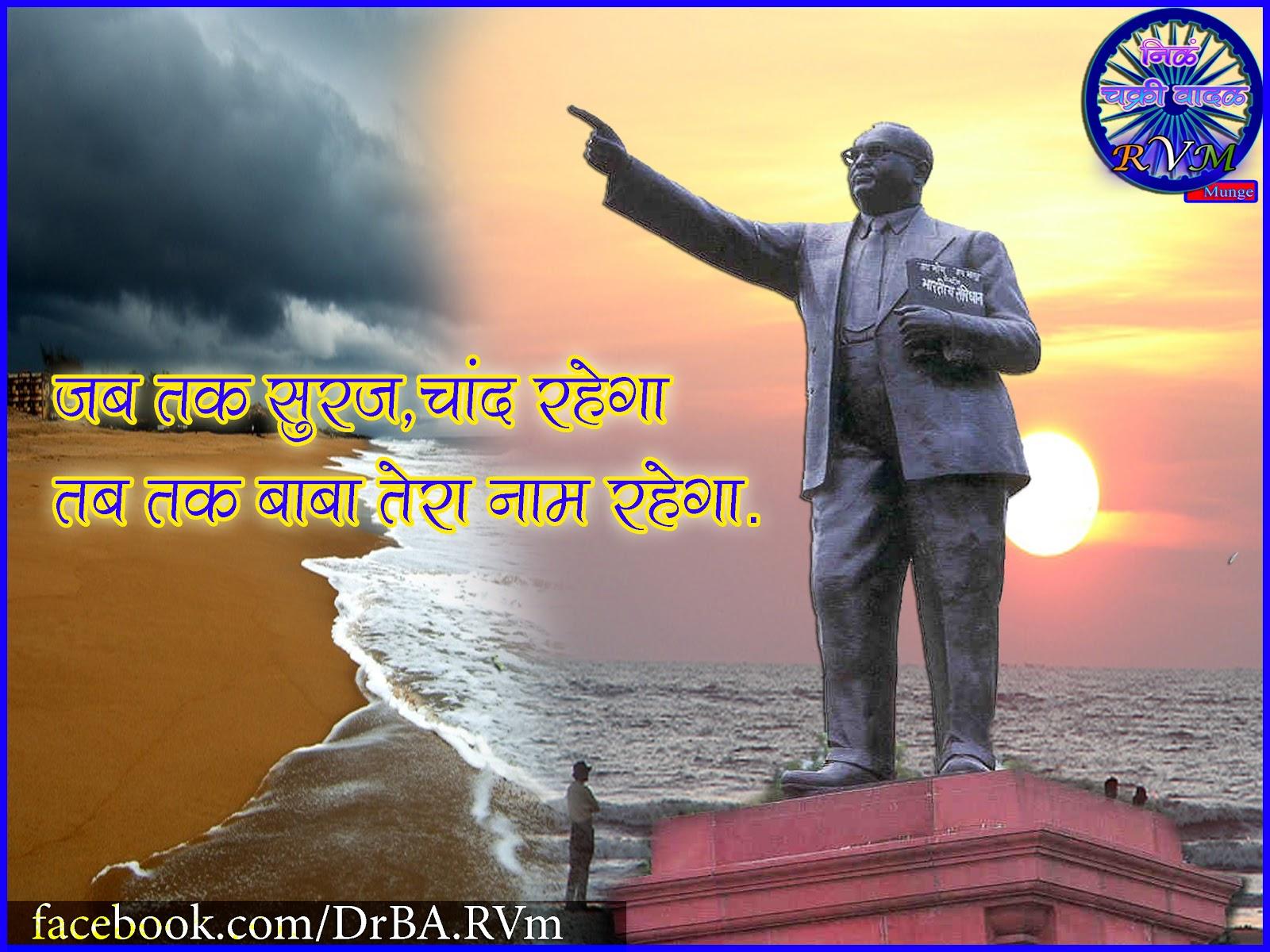 Mahaparinirvan Day Chaityabhoomi Dadar Mumbai hd wallpapers with quotes 6 december 1956 ...