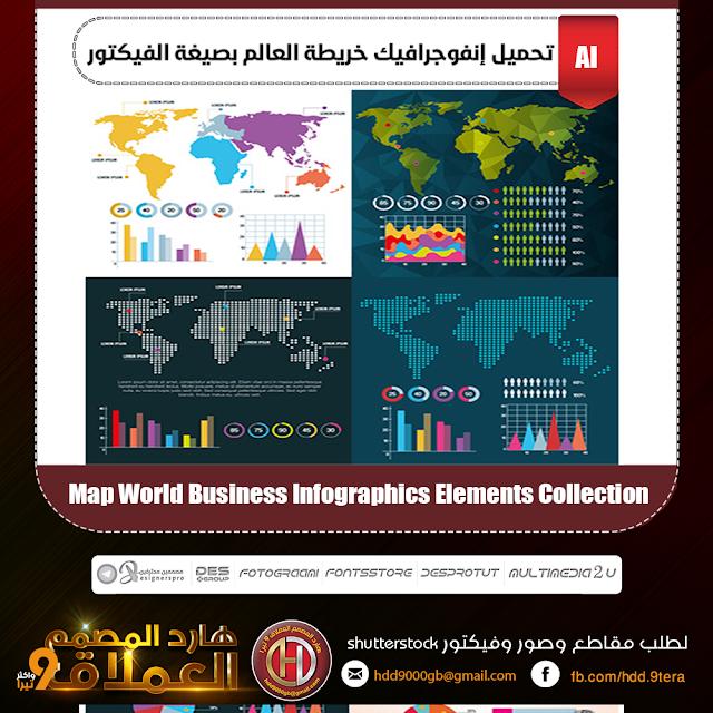 تحميل إنفوجرافيك خريطة العالم بصيغة الفيكتور - Map World Business Infographics Elements Collection