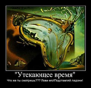 """""""утекающее время"""""""