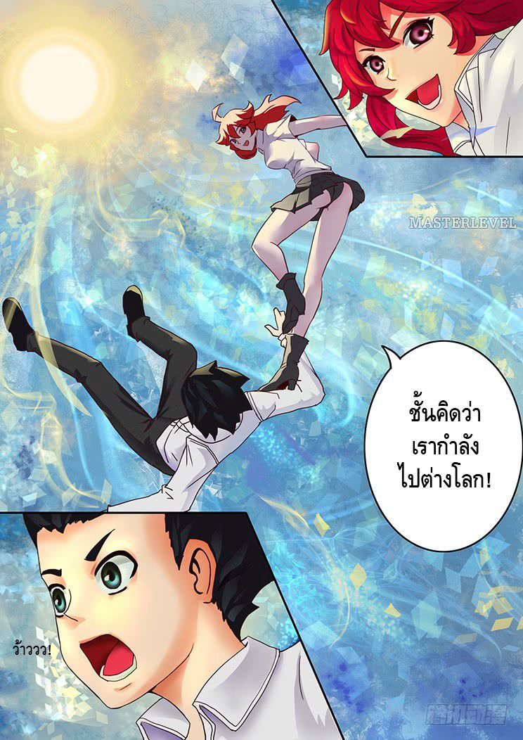 Girl and Science - หน้า 21