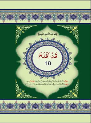 Download: Al-Quran – Para 18 in pdf