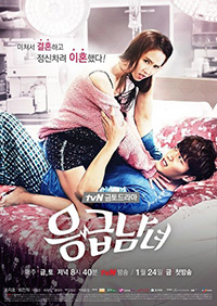 Emergency Man And Woman (Eunggeubnamnyeo) (2014)