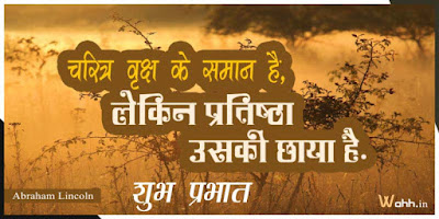 Abraham-Lincoln-Quotes-in-Hindi