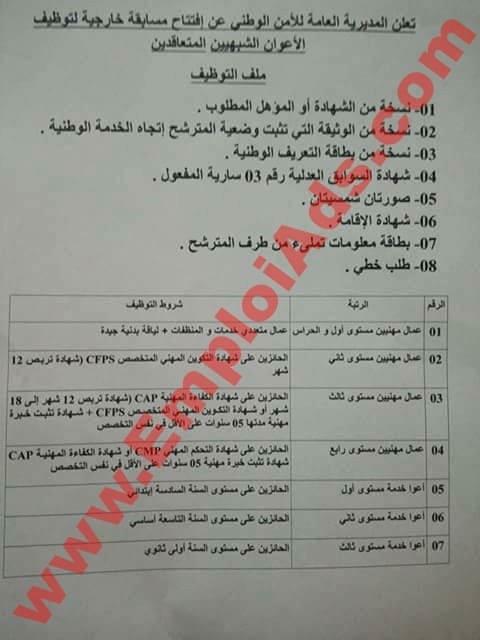 اعلان عن مسابقة وطنية لتوظيف اعوان الشبهيين للشرطة الجزائرية جويلية 2017
