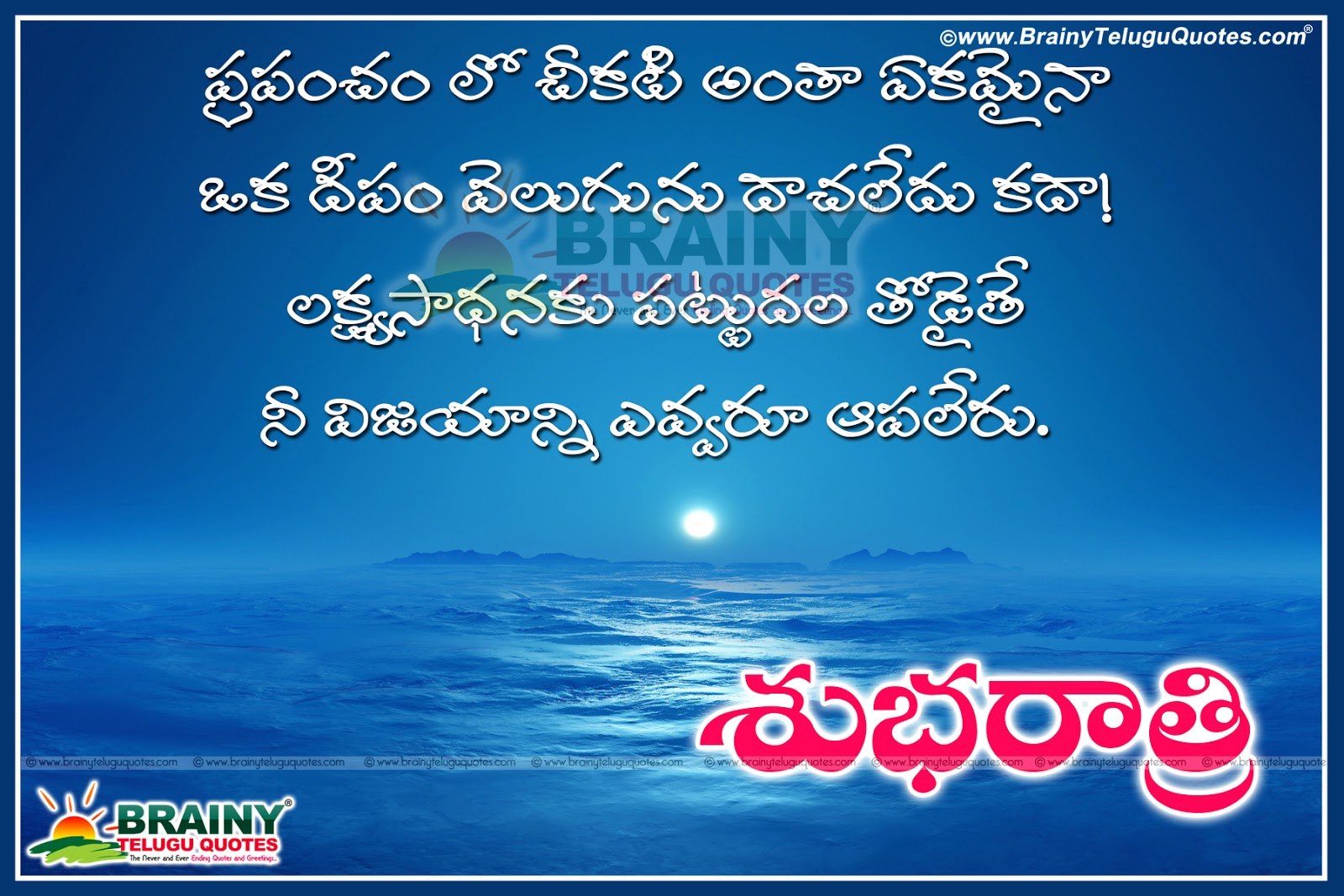 Pictures Of Good Night Messages For Friends In Telugu Rock Cafe