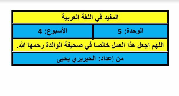 جذاذات  الوحدة 5 الاسبوع 4  المستوى الأول  المفيد في اللغة العربية
