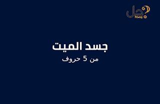 جسد الميت من 5 حروف لغز 436 فطحل