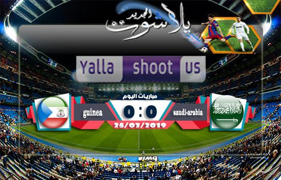 اهداف مباراة السعودية وغينيا الإستوائية اليوم 25-03-2019 مباراة ودية
