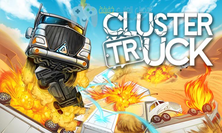 تحميل لعبة Cluster Truck مضغوطة برابط مباشر للكمبيوتر