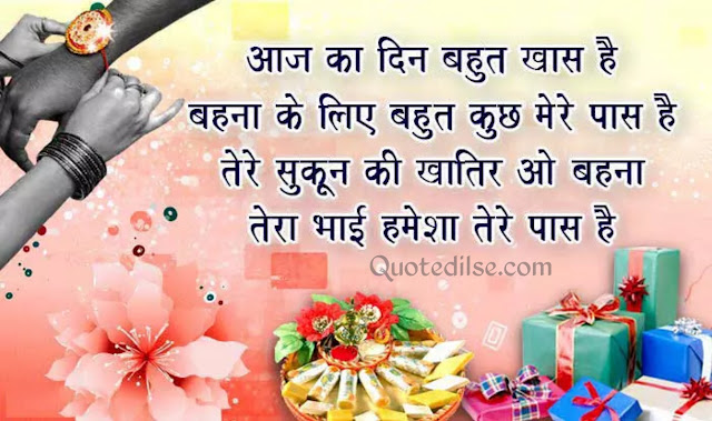 Raksha Bandhan Wishes for Brother in Hindi