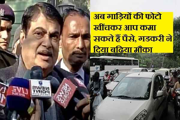 nitin-gadkari-told-send-photo-illegal-car-parking-earn-commission
